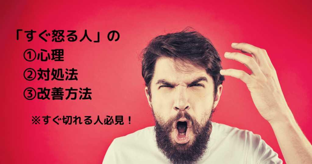「すぐ怒る人」の心理・対処法・改善方法 ※すぐ切れる人必見!