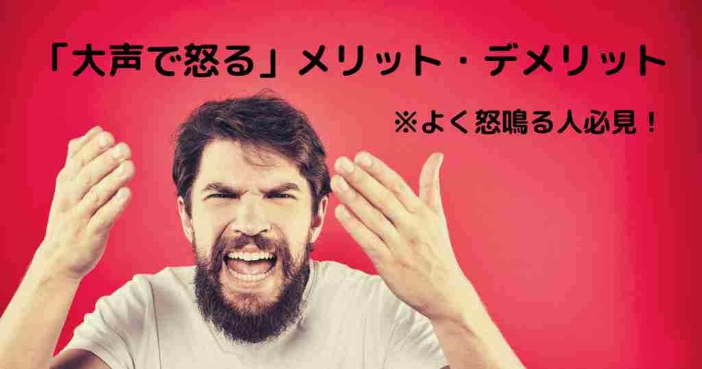 「大声で怒る」メリット・デメリット ※よく怒鳴る人必見!