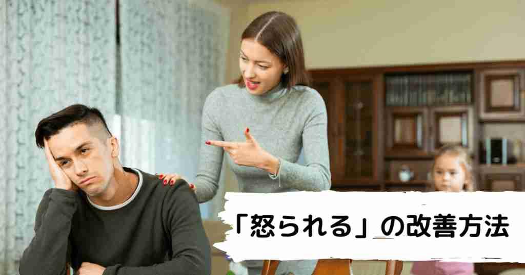 「怒られる」の改善方法 ~怒られたくない人必見!~