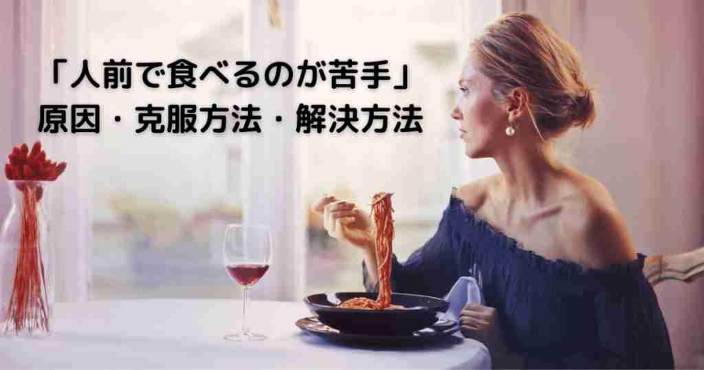 「人前で食べるのが苦手」原因・克服方法・解決方法