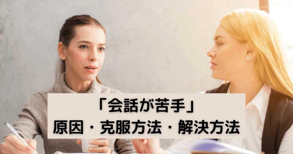 「会話が苦手」原因・克服方法・解決方法
