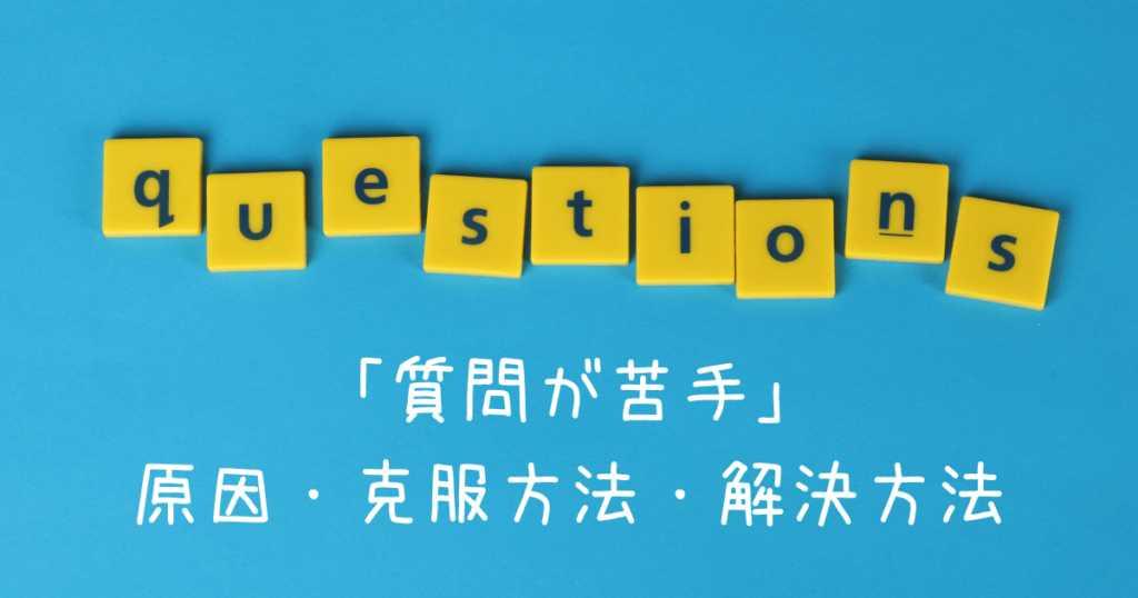 「質問が苦手」原因・克服方法・解決方法