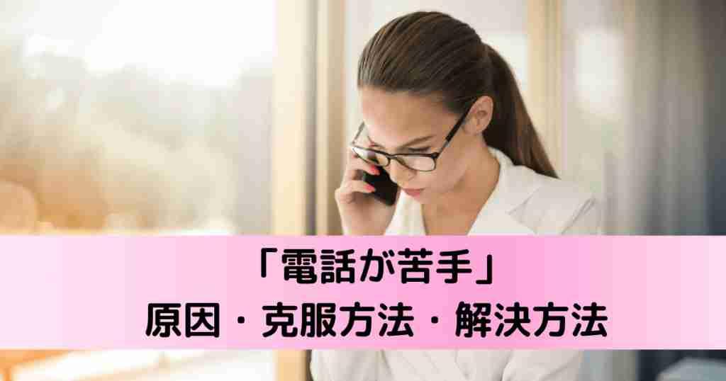 「電話が苦手」原因・克服方法・解決方法